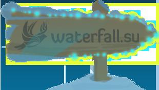 Waterfall.su