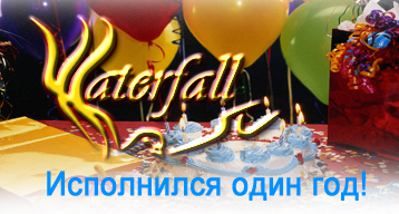День Рождения Waterfall.su