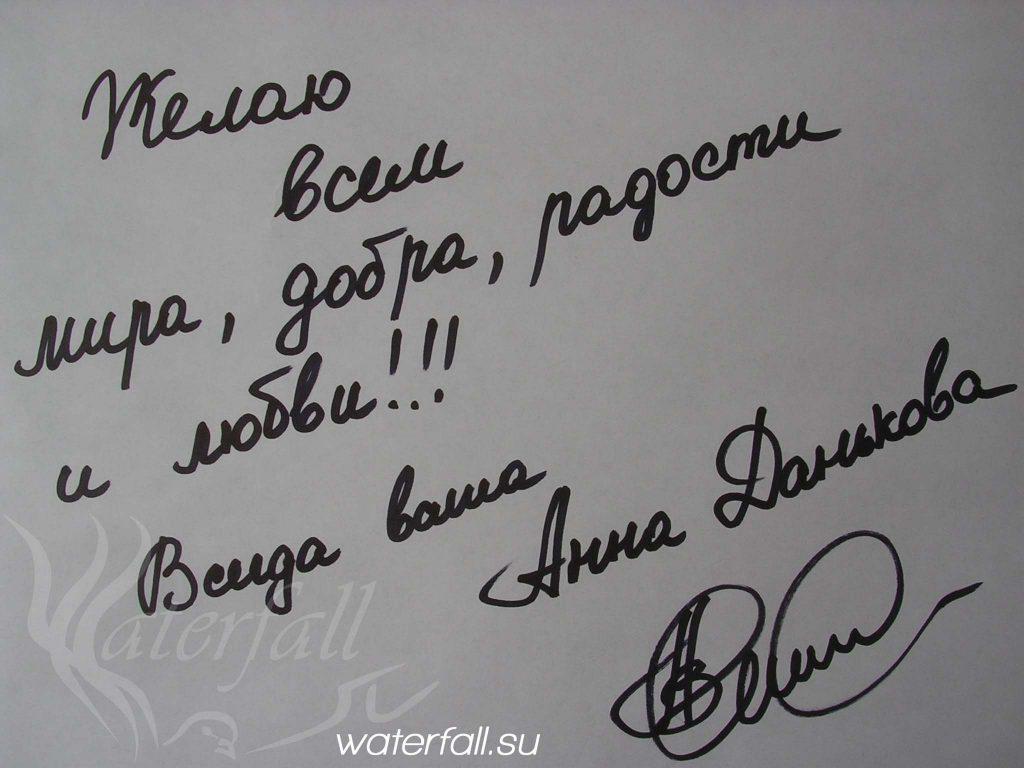 Автограф Анны Даньковой сайту Waterfall.su
