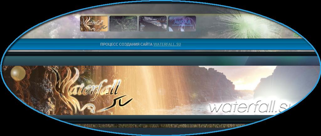 Анонс открытия Waterfall.su